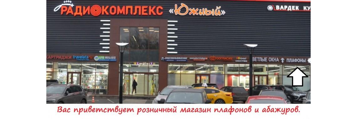 Розничный магазин