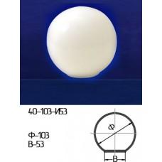Плафон Шар 40-103-53 опал мат.